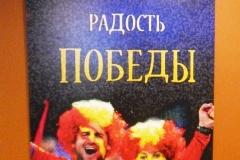 Выставка плакатов в Шереметьево
