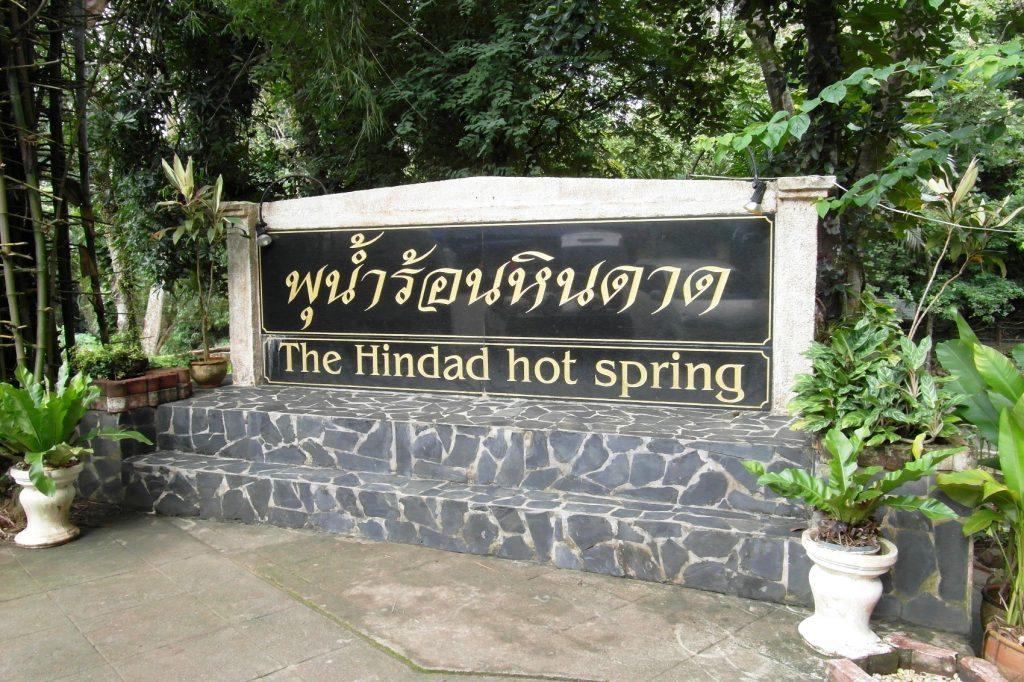 Радоновые источники Hindad hot spring