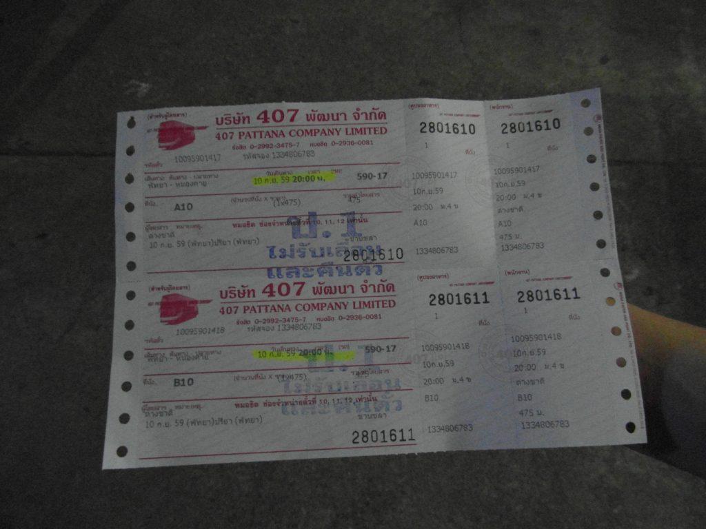 Билеты покупали на месте