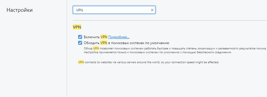 Как включить VPN: в поиске набираем VPN, ставим галочку