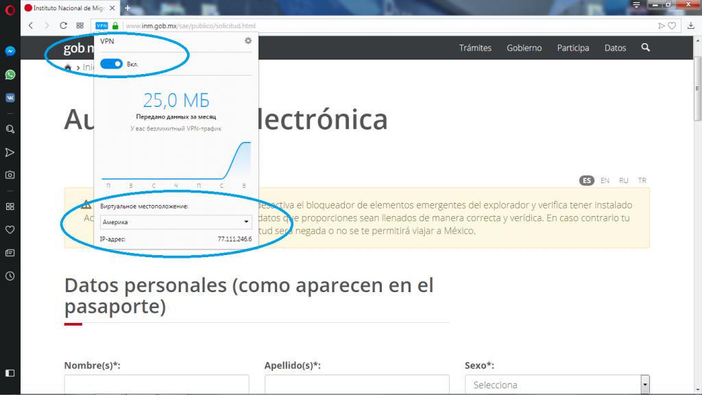 Как включить VPN: активируем VPN в браузере в левой части адресной строки. Выбираем, откуда заходим