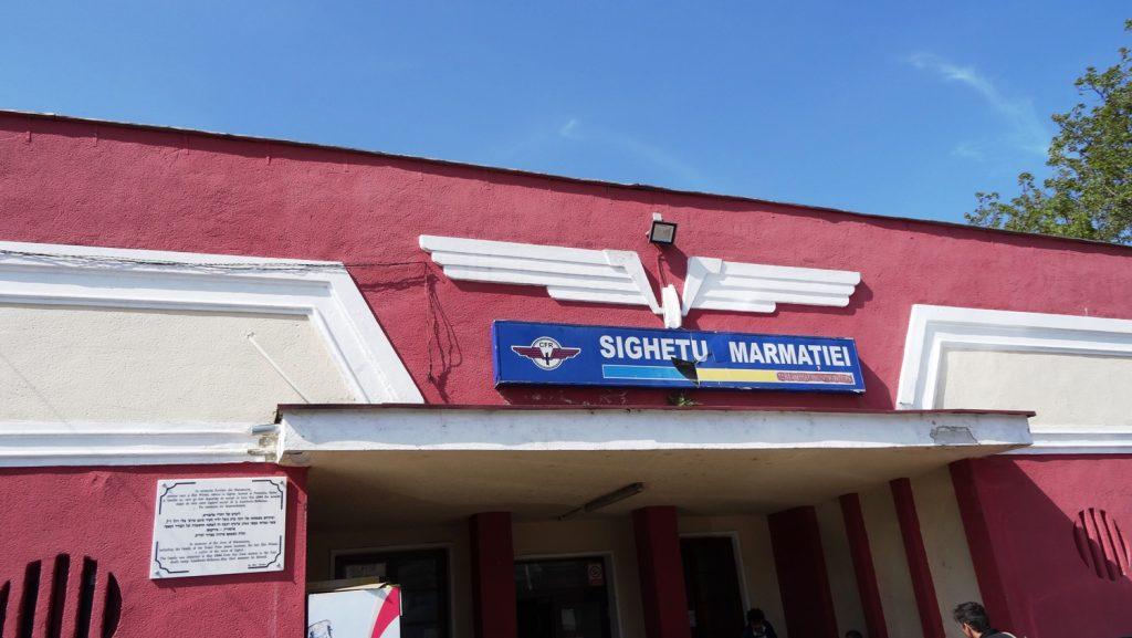 Железнодорожный вокзал Сигету-Мармацией