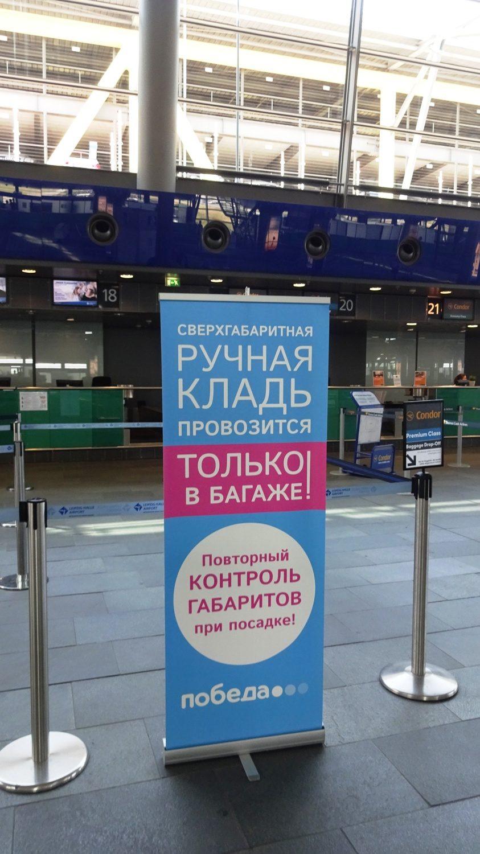 """Бонус - очередное обновление от """"Победы"""""""