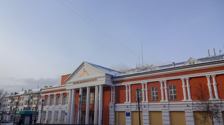 Областной русский драматический театр