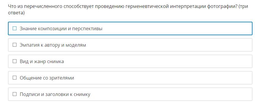 Пример вопроса из теста