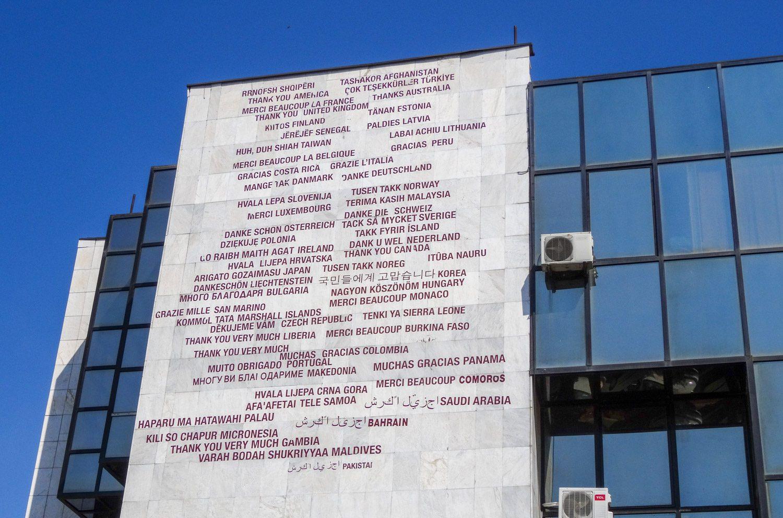А об этой стене точной информации я не нашла. Но полагаю, что благодарности - тем странам, кто признал Косово