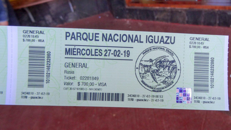 Входной билет в парк