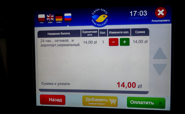 Количество билетов