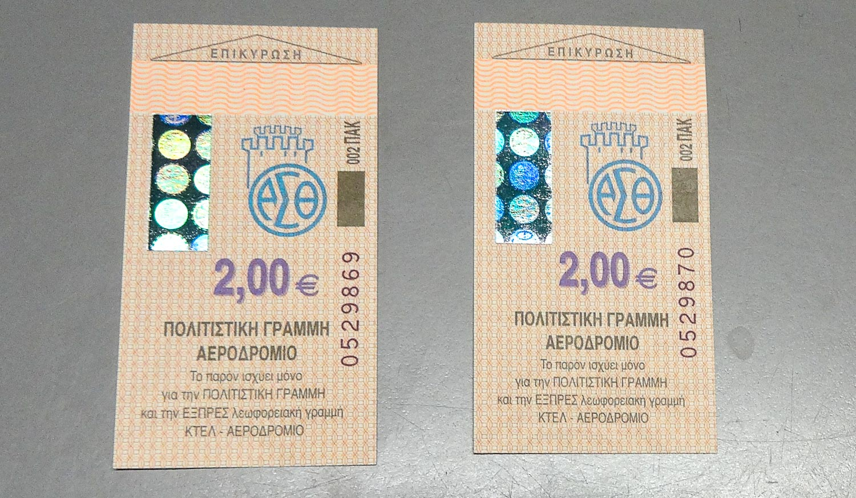 Билеты из аэропорта Салоники в город