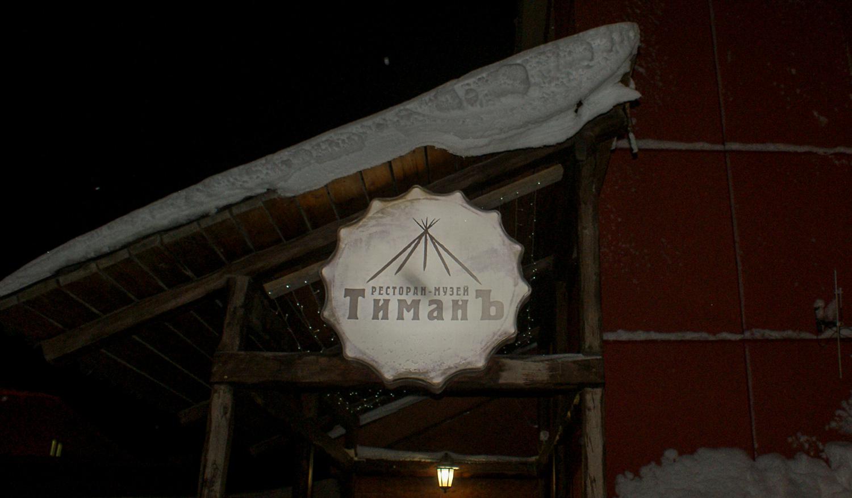 """Ресторан-музей """"Тиманъ"""""""