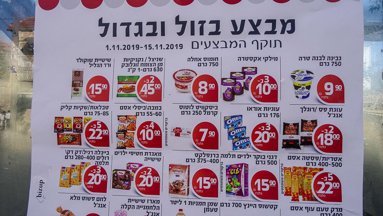 Цены в обычном супермаркете Иерусалима
