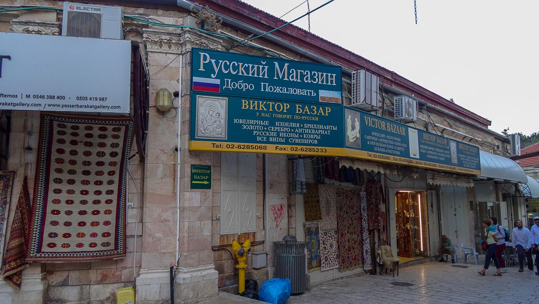 Русский магазин в центре