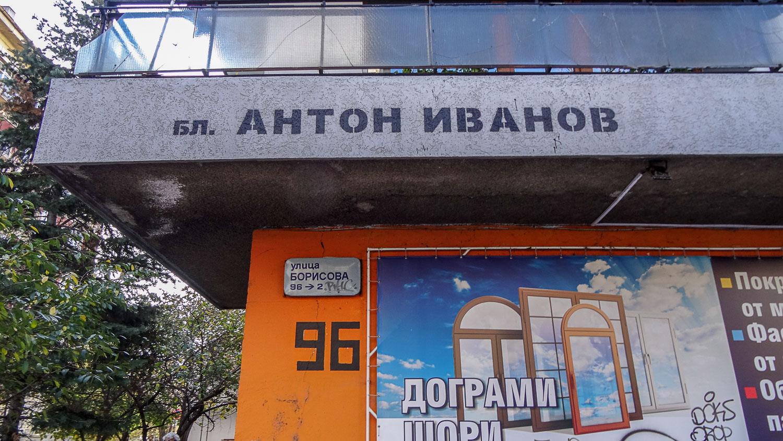 Иногда название улицы и номер дома написаны прямо на здании