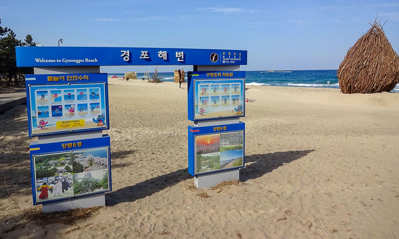 Информация о пляже