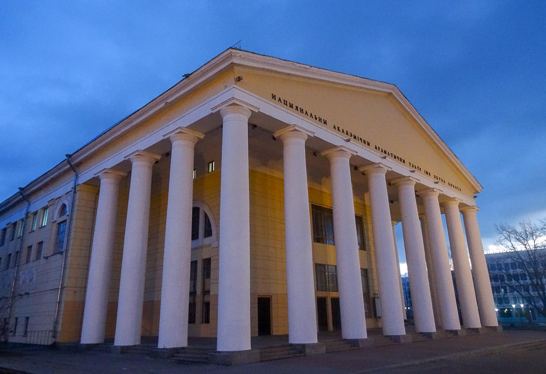 Национальный академический драматический театр имени Якуба Коласа