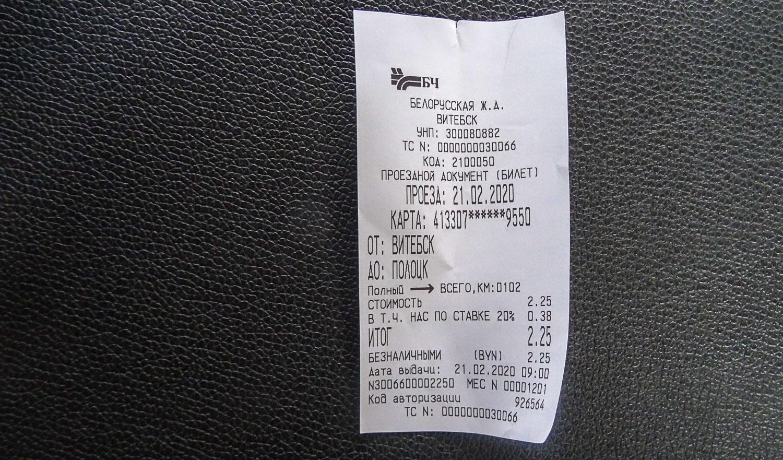 Билет из Витебска в Полоцк стоит всего 2,5 белорусских рубля. Около 50 наших