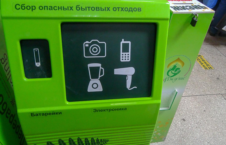 Для батареек и бытовой техники