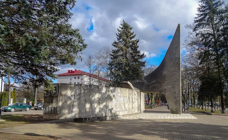 Памятник 50 лет ВЛКСМ