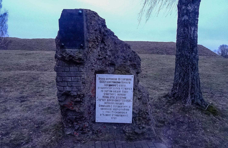 Камень на аллее