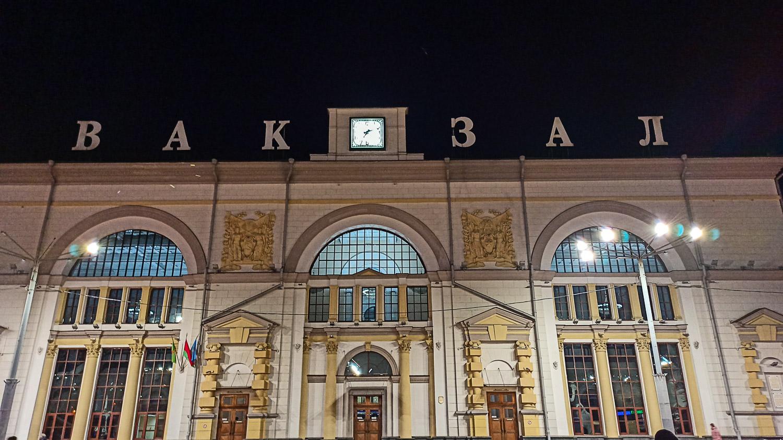 Вокзал в Витебске