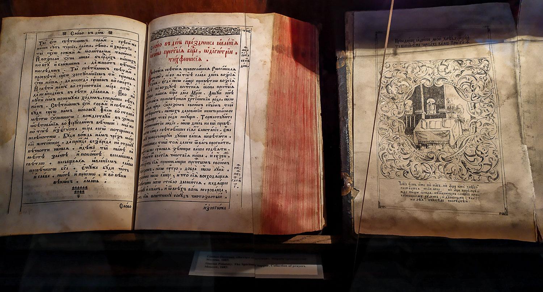 Страницы старой книги