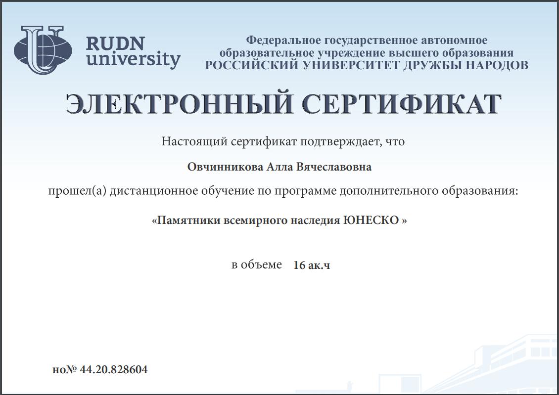 Памятники всемирного наследия ЮНЕСКО. Сертификат