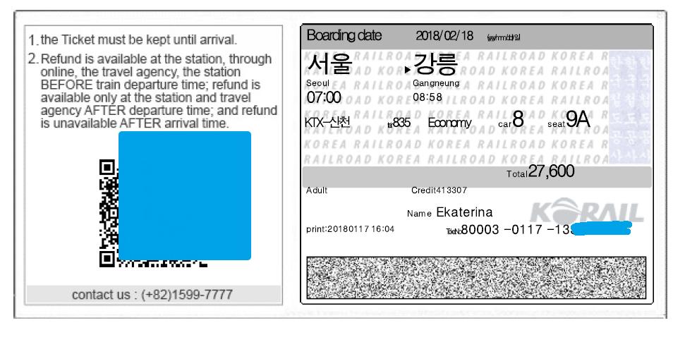 Билет на корейский поезд