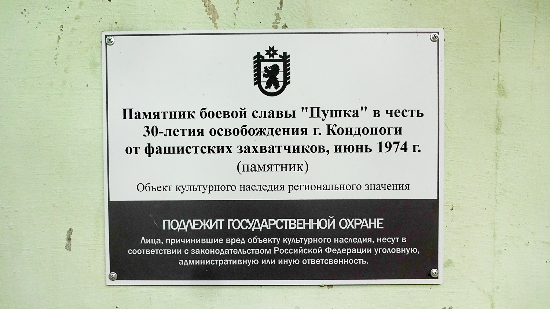 """Памятник боевой славы """"Пушка"""