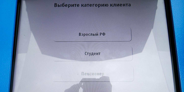 Выбор типа билета. В информации сказано, что автомат подходит для приобретения полных взрослых билетов