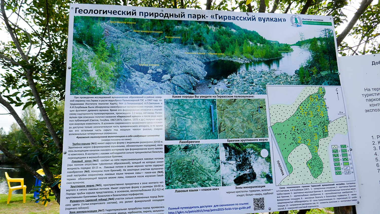 Подробная информация о парке