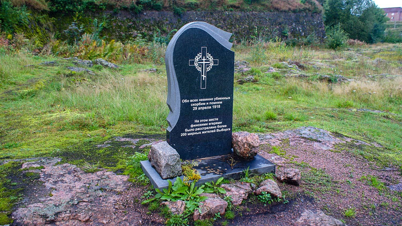 Памятник жителям Выборга, расстрелянным финскими егерями