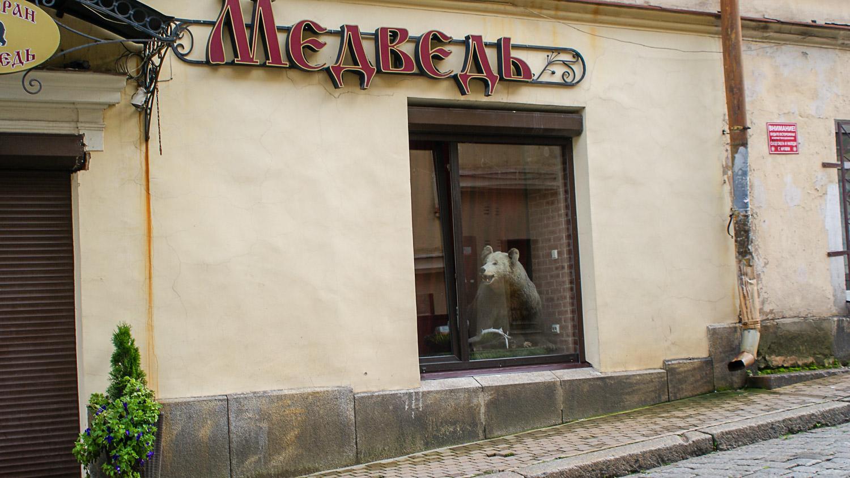 """Ресторан """"Медведь"""""""