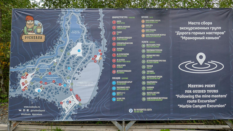 """Карта горного парка """"Рускеала"""""""