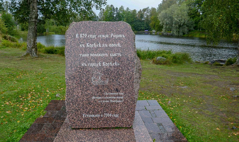 Памятный камень Рюрику