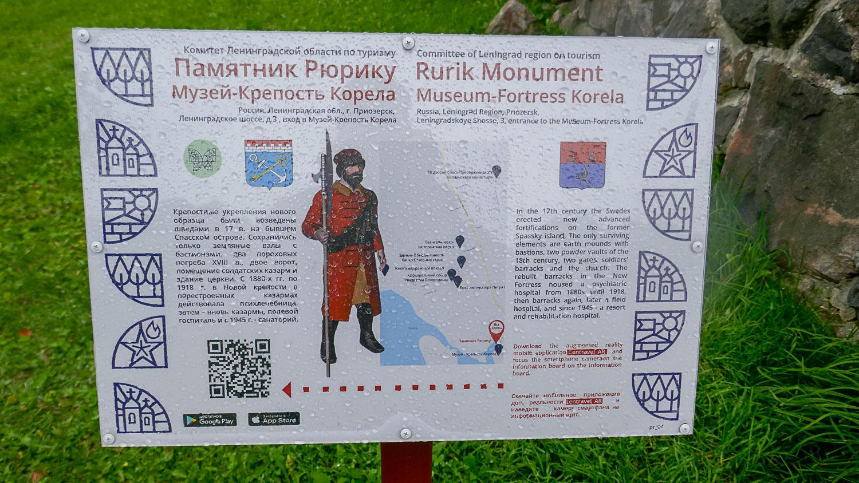 Информация возле памятника
