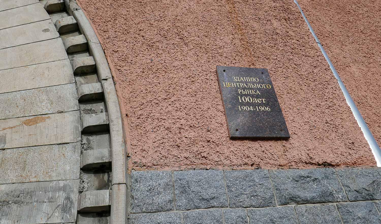 Табличка на здании рынка
