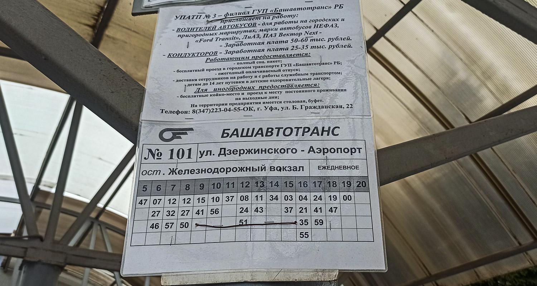 Расписание автобусов с вокзала